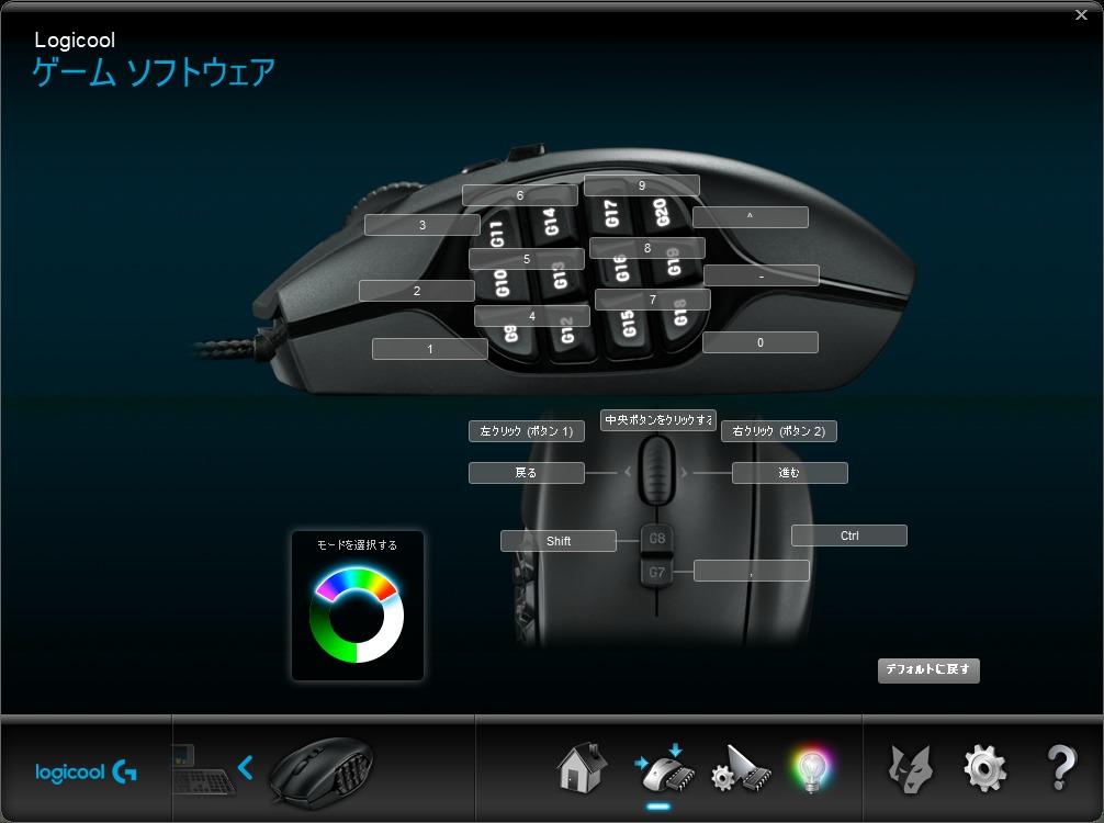 G600tおすすめ設定